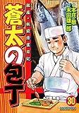 蒼太の包丁 30 (マンサンコミックス)