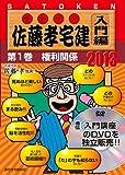 2013年版 佐藤孝宅建サトケンDVD 【入門編】第1巻 権利関係 (<DVD>)