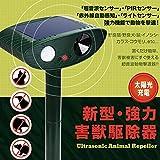 動物撃退器 Flinelife 猫よけ ソーラー充電式 超音波 害獣対策 猫犬退治 害獣撃退 IP54防水防塵 簡単設置 猫、犬、ネズミ、キツネ、ハト、カラス、コウモリ、げっ歯類など対応 野生動物対策器