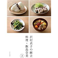 沢村貞子の献立 料理・飯島奈美 2