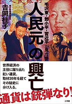 人民元の興亡~毛沢東・トウ小平・習近平が見た夢~の書影