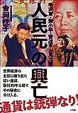 人民元の興亡〜毛沢東・トウ小平・習近平が見た夢〜