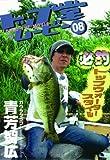 トップ堂ムービー8 青芳智広 必釣トップウォータースタイル (<DVD>)