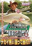 DVD>村田基:管釣りマスター 4 モンスタートラウトキャッチテクニック (<DVD>)