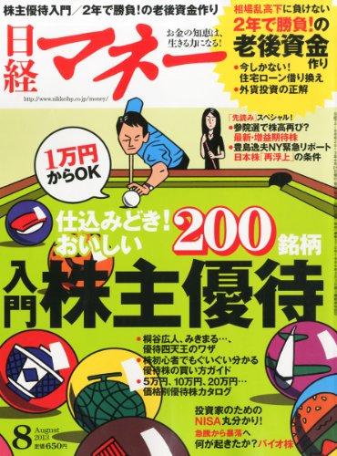 日経マネー 2013年 08月号 [雑誌]の詳細を見る