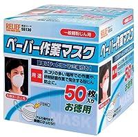 リリーフ(RELIFE) ペーパー作業マスク 50枚入 化粧箱入 55130