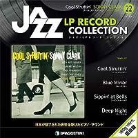 ジャズLPレコードコレクション 22号 [分冊百科] (LPレコード付) (ジャズ・LPレコード・コレクション)