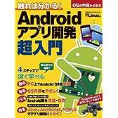 触れば分かる! Androidアプリ開発超入門 (日経BPパソコンベストムック)