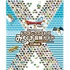 ドラゴンクエストⅩ みちくさ冒険ガイド 立ち読み版 (デジタル版SE-MOOK)
