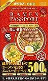 ラーメンパスポートおかやま vol.1
