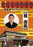 繁昌亭らいぶシリーズ 3 桂吉弥「ちりとてちん」「くっしゃみ講釈」 [DVD]