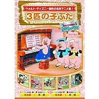 3匹の子ぶた AAM-302 [DVD]