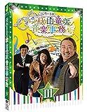 ロバートの秋山竜次音楽事務所(III) [DVD]