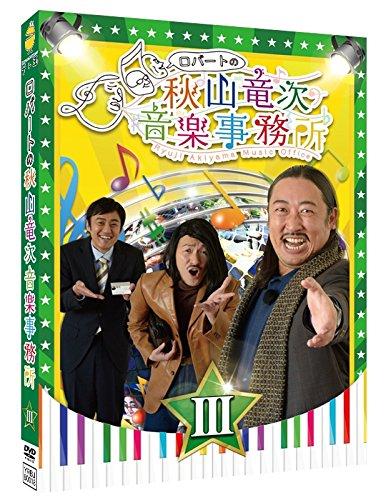 ロバートの秋山竜次音楽事務所(III)[DVD]