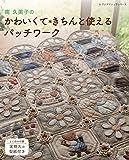 南久美子のかわいくてきちんと使えるパッチワーク (レディブティックシリーズno.4540)