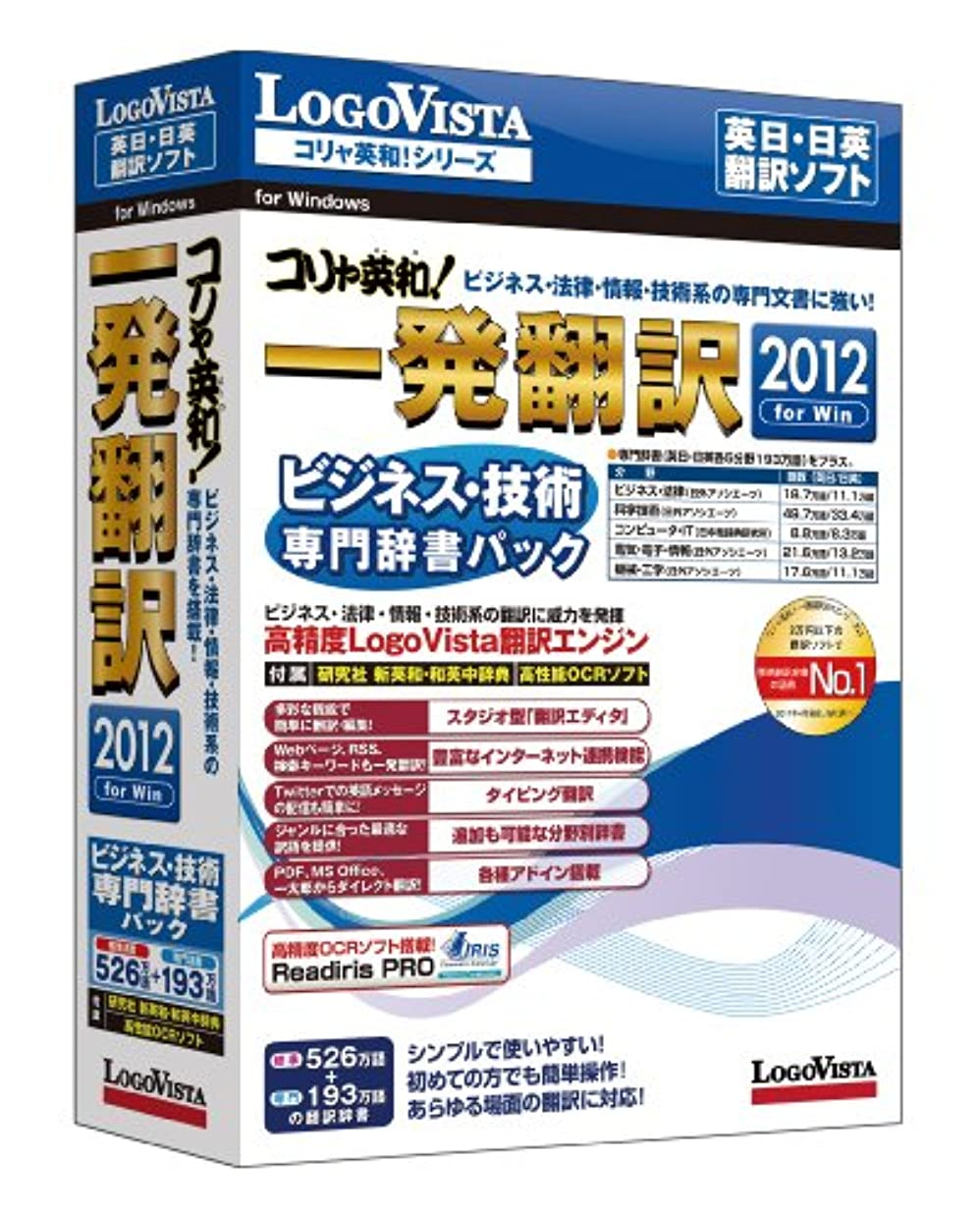 厚い薬理学また明日ねコリャ英和!一発翻訳 2012 for Win ビジネス?技術専門辞書パック