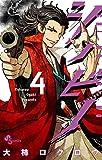 シノビノ 4 (4) (少年サンデーコミックス)