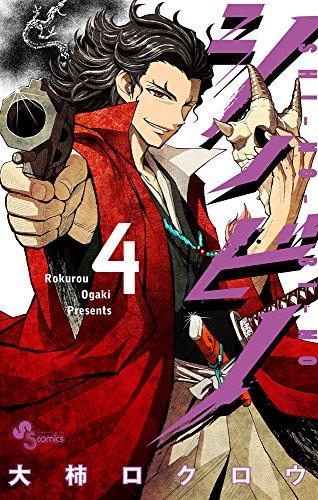 シノビノ 4 (少年サンデーコミックス)