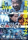 【映画パンフレット】 いぬやしき INUYASHIKI