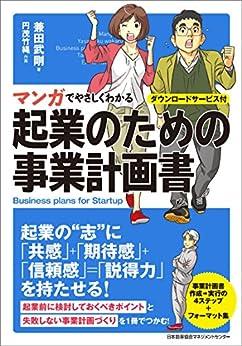 [兼田武剛, 円茂竹縄]のマンガでやさしくわかる起業のための事業計画書