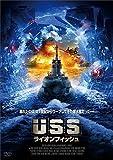 USS ライオンフィッシュ[DVD]