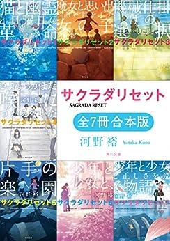 [河野 裕]のサクラダリセット(角川文庫)【全7冊 合本版】