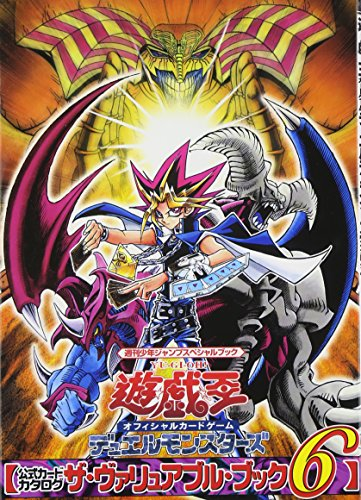 遊・戯・王 オフィシャルカードゲーム 公式カードカタログ ザ・ヴァリュアブル・ブック 6 (愛蔵版コ...