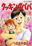 クッキングパパ(31) (モーニングコミックス)