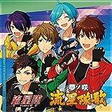 「あんさんぶるスターズ!」ユニットソングCD Vol.5「流星隊」(夢ノ咲流星隊歌)