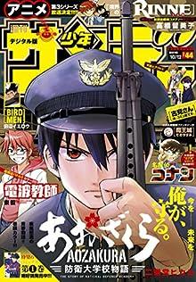[雑誌] 週刊少年サンデー 2016年44号 [Weekly Shonen Sunday 2016-44]