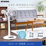 アイリスオーヤマ 扇風機 リビング扇風機 イオン付 タイマー付 リモコン付 リズム風付 マイコン式 LFA-305