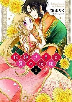 [蓮水りく]の蛇神さまと贄の花姫 1 (ネクストFコミックス)