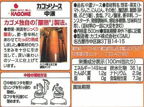 カゴメソース 醸熟 中濃ソース 500ml