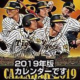 卓上 阪神タイガース 2020年 カレンダー CL-592 卓上タイプ プロ野球