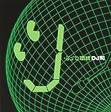 J-シンセ伝説[DJ和 in No.1 J-POP MIX]