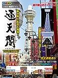 童友社 1/800 タワーシリーズ 通天閣 LEDライト付 彩色済みプラモデル