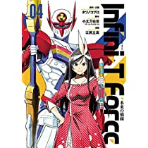 Infini-T Force4 未来の描線(ヒーローズコミックス)