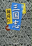 秘本三国志〈4〉 (中公文庫)