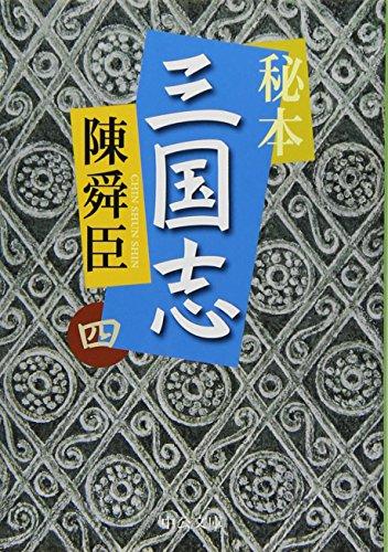 秘本三国志〈4〉 (中公文庫)の詳細を見る