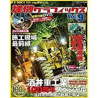 建機グラフィックス vol.9 (GEIBUN MOOKS) [DVD付き]