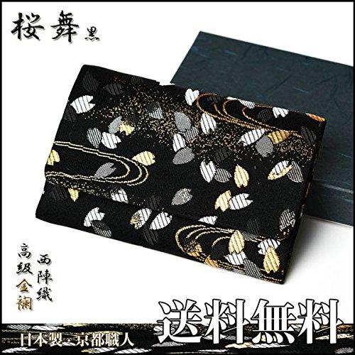 西陣織金襴 名刺入れ 化粧箱付 多色選 (桜舞・黒)