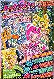 ハートキャッチプリキュア!&プリキュアオールスターズ まるごとブック! EXTRA (講談社 Mook)