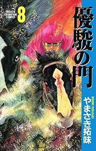 優駿の門 8巻 表紙画像