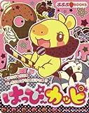 はっぴ~カッピのアニメ画像