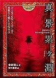 ストーリーで楽しむ日本の古典 (20) 真景累ヶ淵 どこまでも堕ちてゆく男を容赦なく描いた恐怖物語
