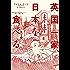 英国一家、ますます日本を食べる 亜紀書房翻訳ノンフィクション