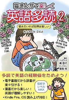 [のぐち ことよ, 宮西 咲]の猫まんがで楽しい英語多読 2 猫さえいれば世界は楽しい (猫まんがで楽しい英語多読 猫さえいれば世界は楽しい) (English Edition)