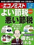週刊エコノミスト 2018年01月30日号 [雑誌]
