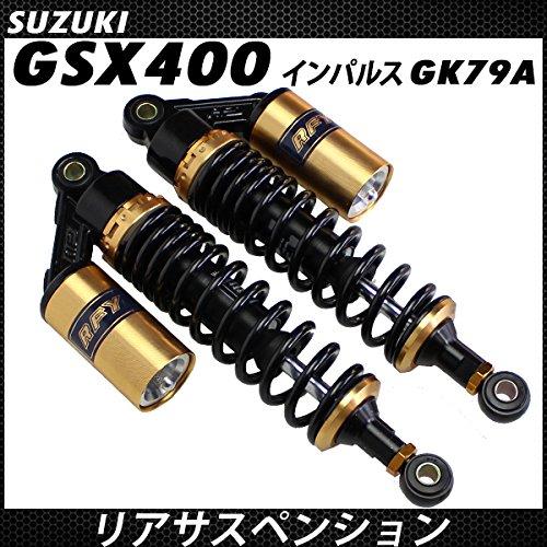 リアサスペンション GSX400 インパルス GK79A 調整式 RFY リアショック ブラック ゴールド 320mm 330mm