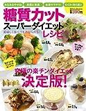 糖質カットスーパーダイエットレシピ (Dia collection) 画像